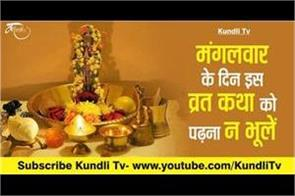 tuesday vrat katha