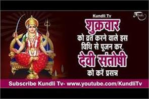 santoshi mata puja vrat vidhi on friday