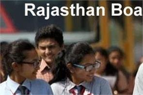 rbse result 2019 rajasthan board of 12th science and commerce results