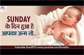 how are people born on sunday know according to astrology