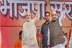 pm modi and amit shah tweet on lok sabha election result