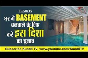 vastu tips for basement