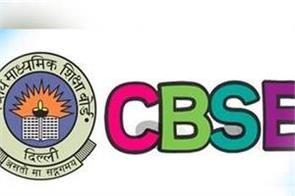 cbse now can apply for compartment exam with 5000 late fees
