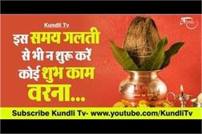 what is rahu kaal why rahukaal is not good for doing auspicious works
