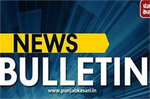 news bulletin sc rahul ghandi narinder modi arvind kejriwal
