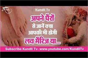 know with your feet whether you too will love marriage or