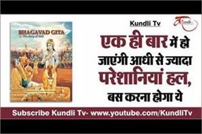 shrimad bhagwat geeta updesh for happy life