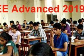 changes to jnu entrance examination center from jee advanced