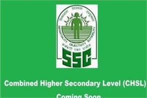 vacancies will be filled through chsl exam 2018 ssc