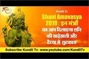 shani amavasya 2019 special mantra in hindi