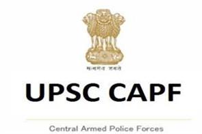 interview schedule of upsc central armed police force examination