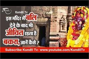 maa mundeshwari temple bhabua bihar