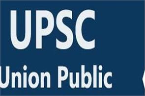 upsc recruitment 2019 upsc issued instructions for candidates
