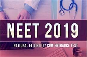 neet 2019 examinations odisha fanicyclone postponed students