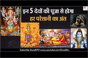 panch dev puja vidhi for any problem solution in hindi