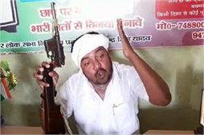 rjd legislator showed weapon in press conference