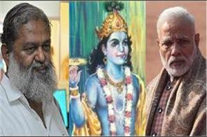 anil vij compared narendra modi to lord shree krishna
