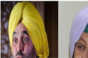captain amarinder singh speak against bhagwant mann