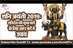 shani jayanti 2019