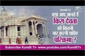 benefits of parikrama in temple