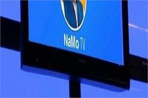 delhi ceo notices on bjp for violating election rules on namo tv