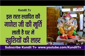 vastu tips in hindi related to lord ganesh