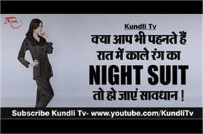 don t wear black cloth in night