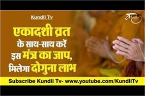 do this mantra jaap on ekadashi
