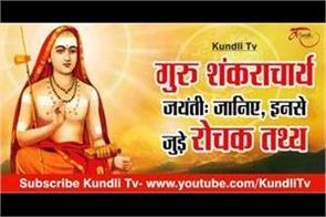 guru shankaracharya jayanti