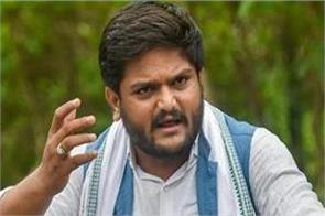 10  reservation has ended after getting the patidar anmata movement hardik