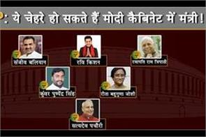 these faces from uttar pradesh may be included in modi cabinet