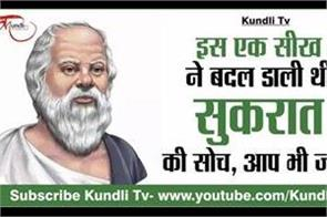 motivational story of socrates and his wife in hindi