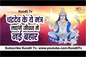 chandra mantra for chandra puja