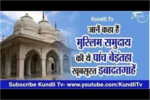 know these amazing mosque of india