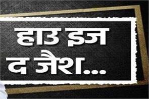 rahul gandhi trolled in social media for masood