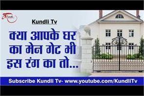 vastu tips in hindi related to main gate of house