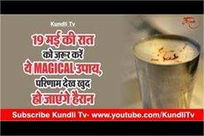 on 19th of may must try this magical jyotish upay