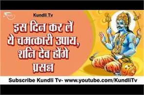 shani dev ka abhishek puja vidhi in hindi