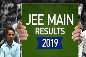 jee main result 2019 exam results students nta paper 2