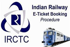 the person who trolled irctc was heavily loaded