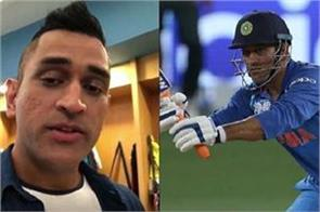 what dhoni will do after retirement share secret via video