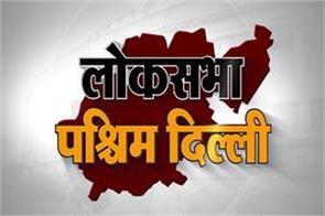 lok sabha election one eye on west delhi lok sabha seat