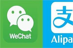 nepal ban popular chinese app alipe wechat pe