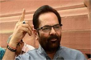 naqvi said on the question of evm the horror show on the opposition defeat