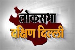 lok sabha elections a look at the southern delhi lok sabha seat