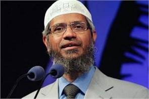 zakir naik ready to come to india exempted from arrest till conviction