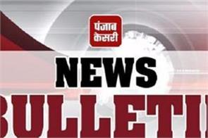 read 10 big news of haryana throughout the day 04 may