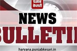 read 10 big news of haryana throughout the day 09 may