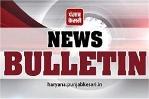 read 10 big news of haryana throughout the day 25 may