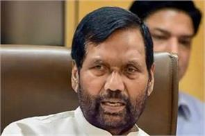 ramvilas paswan s big statement  one country is working towards a ration card